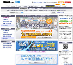 DMM.com 公式サイト