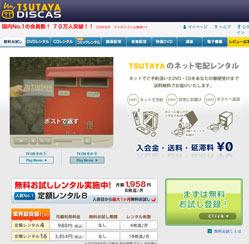 TSUTAYA DISCAS 公式サイト