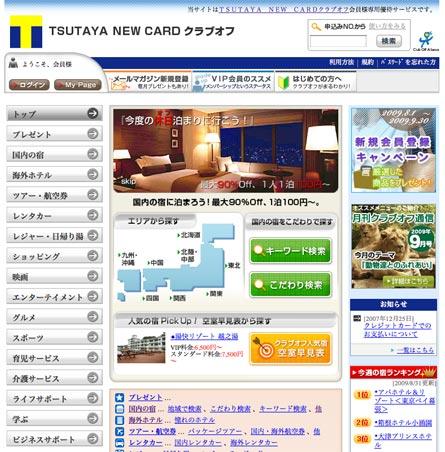 「TSUTAYA NEW CARD クラブオフ」ウェブサイト